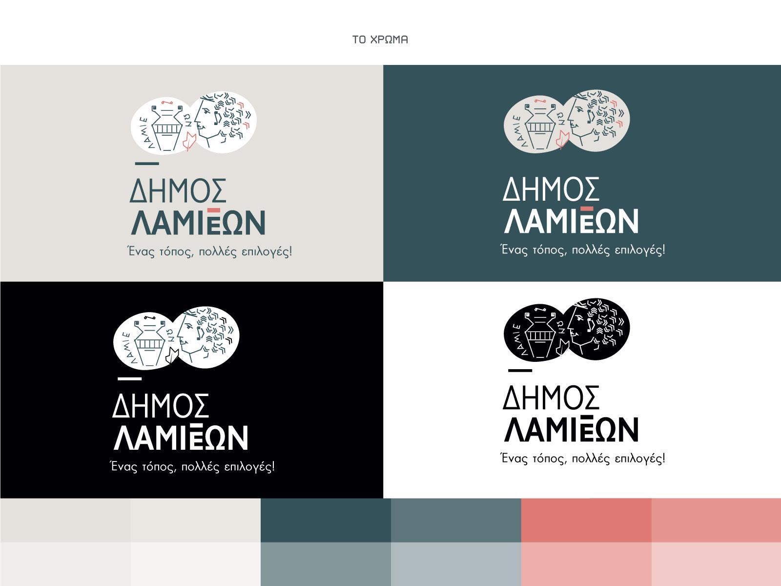 Logo Δήμου Λαμιέων | Χρώμα